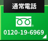 0120-19-6969