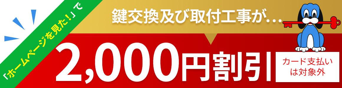 「ホームページを見た!」で鍵交換及び取付工事が2,000円割引(カード支払いは対象外)